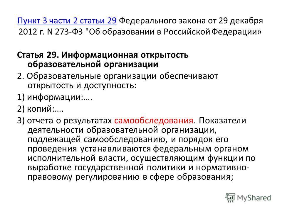 Пункт 3 части 2 статьи 29Пункт 3 части 2 статьи 29 Федерального закона от 29 декабря 2012 г. N 273-ФЗ