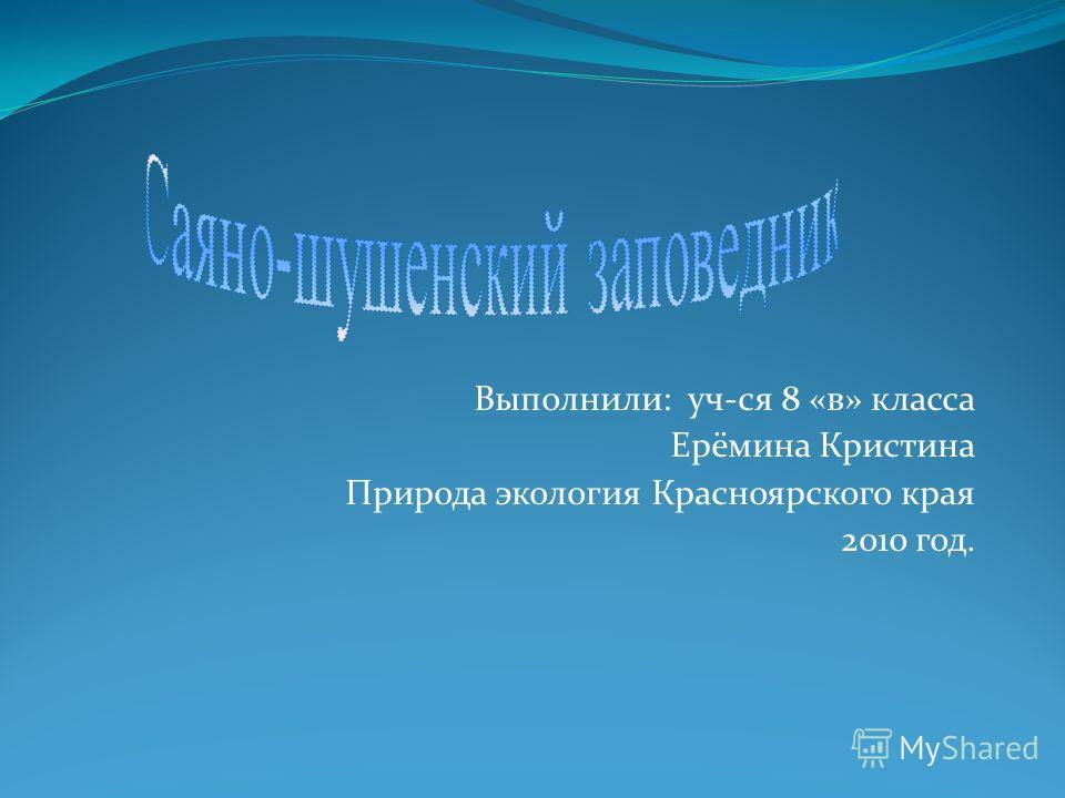 Выполнили: уч-ся 8 «в» класса Ерёмина Кристина Природа экология Красноярского края 2010 год.