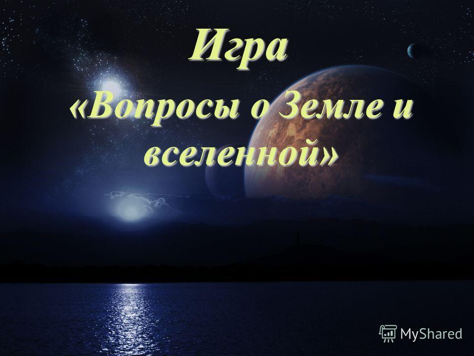 «Вопросы о Земле и вселенной» Игра