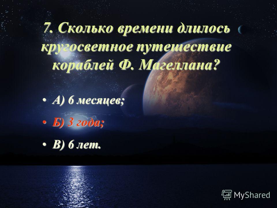 почему на земле разный климат 2 класс