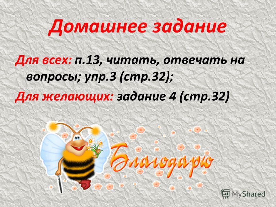 Домашнее задание Для всех: п.13, читать, отвечать на вопросы; упр.3 (стр.32); Для желающих: задание 4 (стр.32) 30