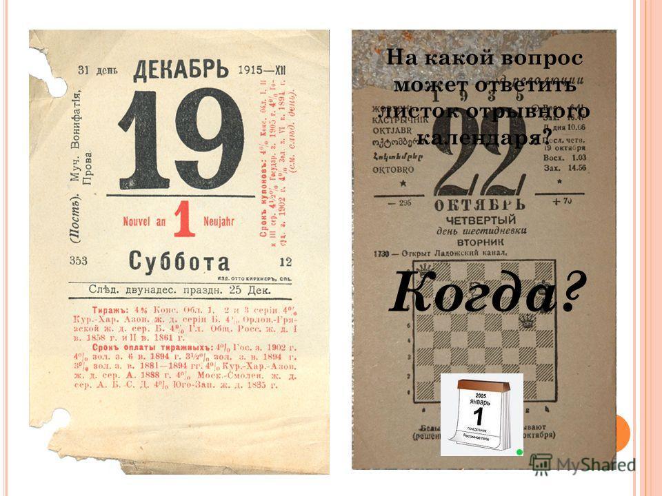 Листок календаря 90minutpl - 8b2
