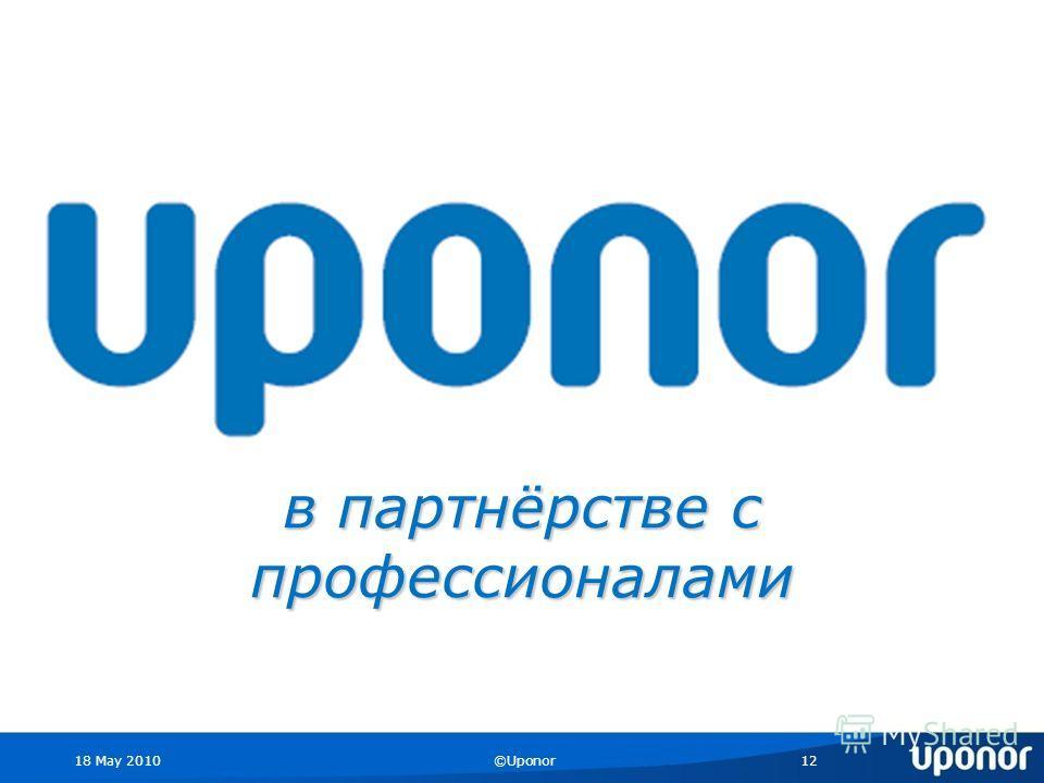 18 May 2010©Uponor12 в партнёрстве с профессионалами