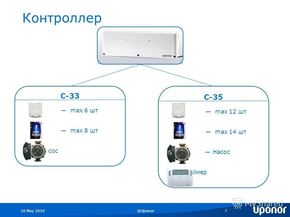 18 May 2010©Uponor7 Контроллер С-33 max 6 шт max 8 шт Насос С-35 max 12 шт max 14 шт Насос Таймер
