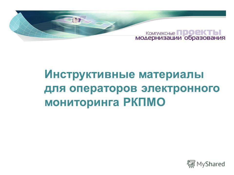 Инструктивные материалы для операторов электронного мониторинга РКПМО