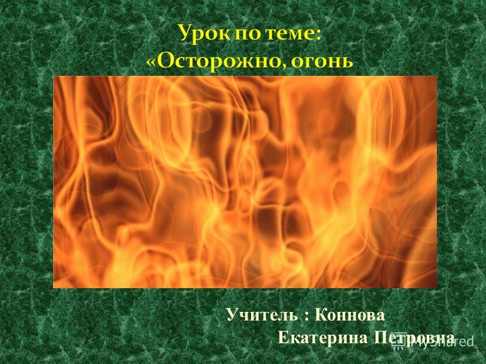 Учитель : Коннова Екатерина Петровна
