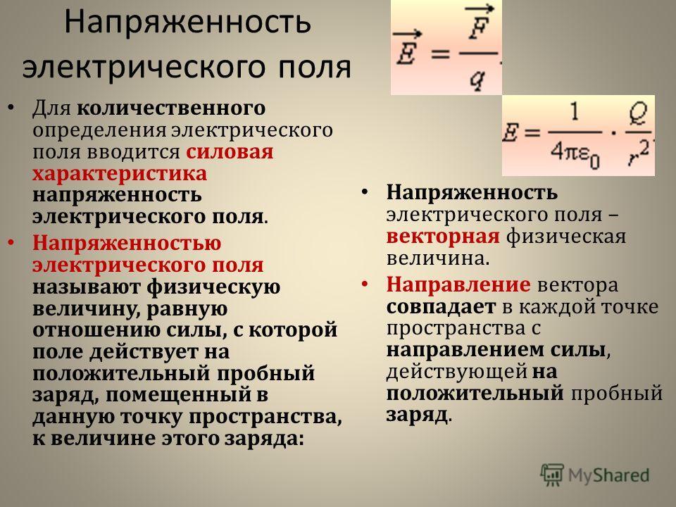 Напряженность электрического поля Для количественного определения электрического поля вводится силовая характеристика напряженность электрического поля. Напряженностью электрического поля называют физическую величину, равную отношению силы, с которой