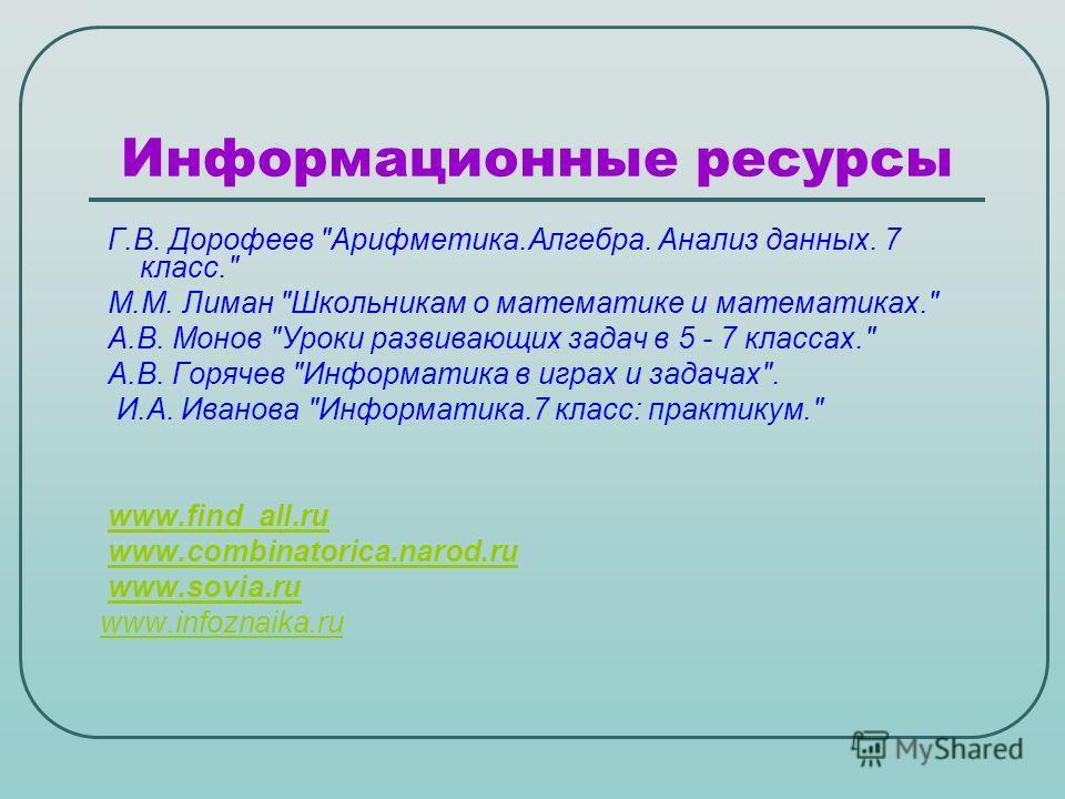 Информационные ресурсы Г.В. Дорофеев