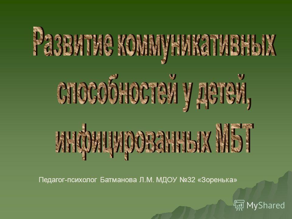 Педагог-психолог Батманова Л.М. МДОУ 32 «Зоренька»