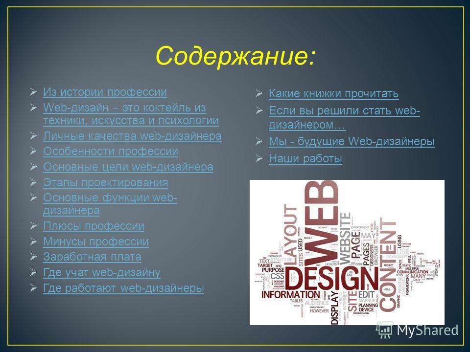 Из истории профессии Web-дизайн это коктейль из техники, искусства и психологии Web-дизайн это коктейль из техники, искусства и психологии Личные качества web-дизайнера Личные качества web-дизайнера Особенности профессии Основные цели web-дизайнера О
