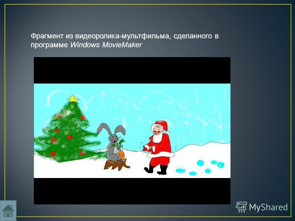 Фрагмент из видеоролика-мультфильма, сделанного в программе Windows MovieMaker