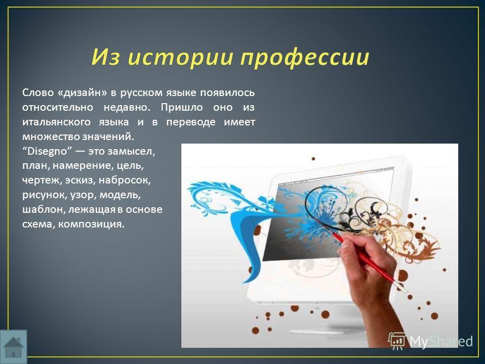 Слово «дизайн» в русском языке появилось относительно недавно. Пришло оно из итальянского языка и в переводе имеет множество значений. Disegno это замысел, план, намерение, цель, чертеж, эскиз, набросок, рисунок, узор, модель, шаблон, лежащая в основ