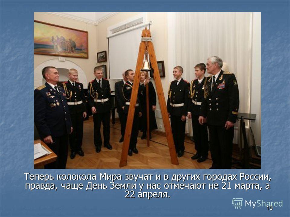 Теперь колокола Мира звучат и в других городах России, правда, чаще День Земли у нас отмечают не 21 марта, а 22 апреля. 10
