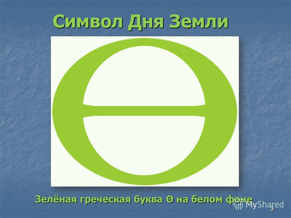 Символ Дня Земли Зелёная греческая буква Θ на белом фоне Зелёная греческая буква Θ на белом фоне 3