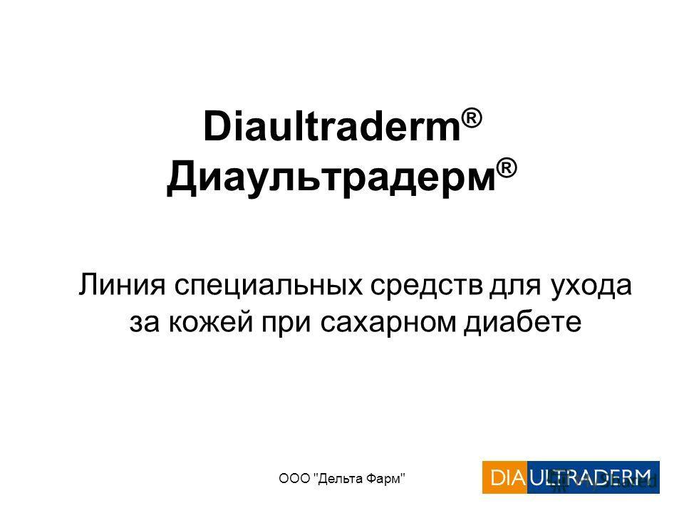 ООО Дельта Фарм Diaultraderm ® Диаультрадерм ® Линия специальных средств для ухода за кожей при сахарном диабете
