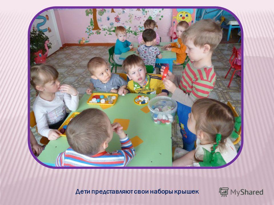 Дети представляют свои наборы крышек