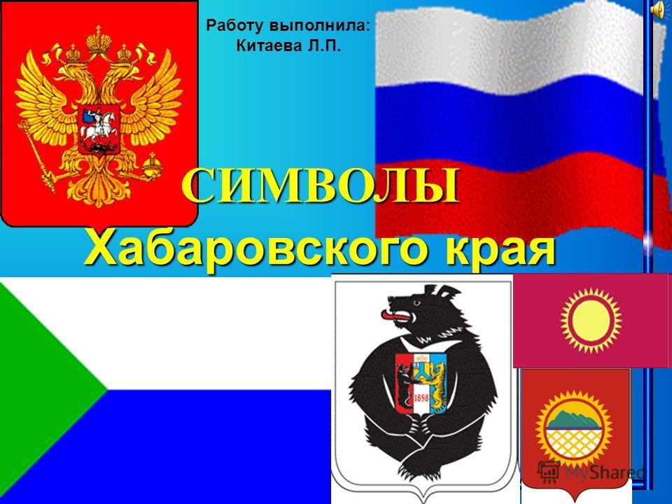 1 СИМВОЛЫ Хабаровского края Работу выполнила: Китаева Л.П.