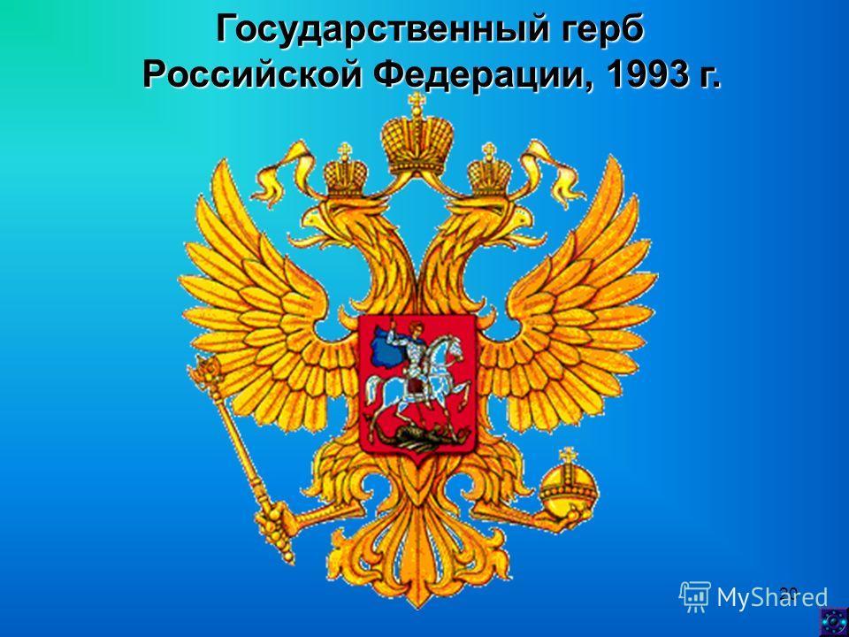 20 Государственный герб Российской Федерации, 1993 г.