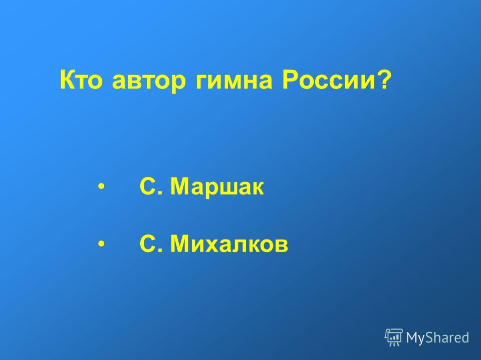 Кто автор гимна России? С. Маршак С. Михалков