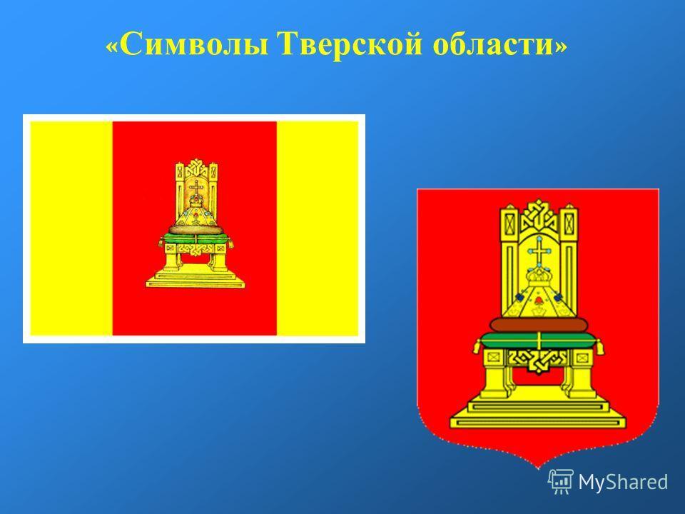 « Символы Тверской области »