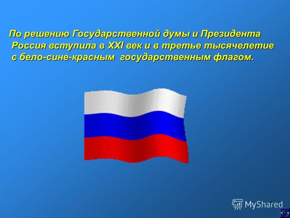 4 По решению Государственной думы и Президента Россия вступила в XXI век и в третье тысячелетие Россия вступила в XXI век и в третье тысячелетие с бело-сине-красным государственным флагом. с бело-сине-красным государственным флагом.