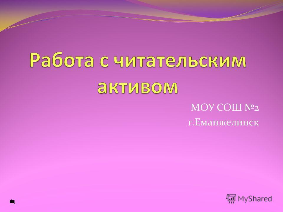 МОУ СОШ 2 г.Еманжелинск