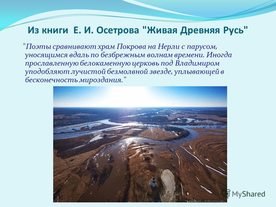 Из книги Е. И. Осетрова