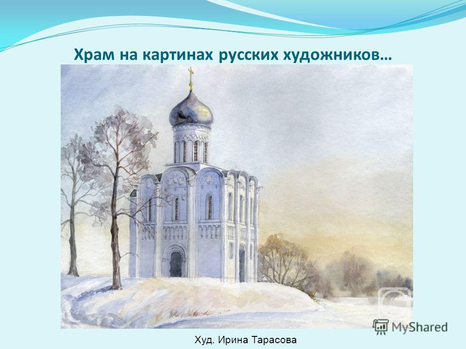 Храм на картинах русских художников… Худ. Ирина Тарасова