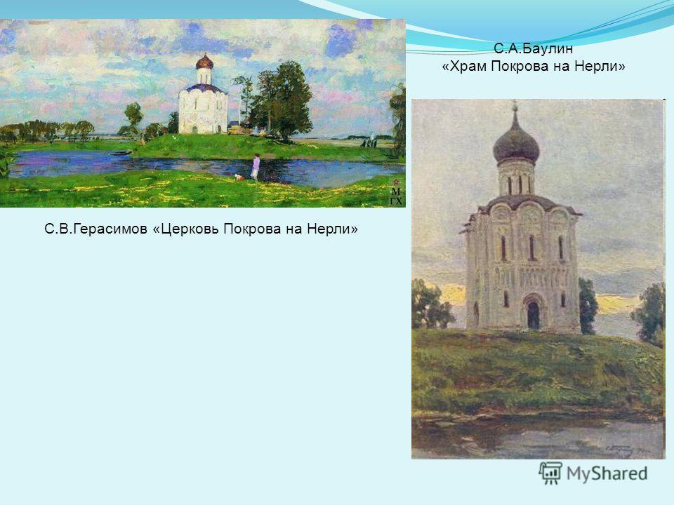 С.В.Герасимов «Церковь Покрова на Нерли» С.А.Баулин «Храм Покрова на Нерли»