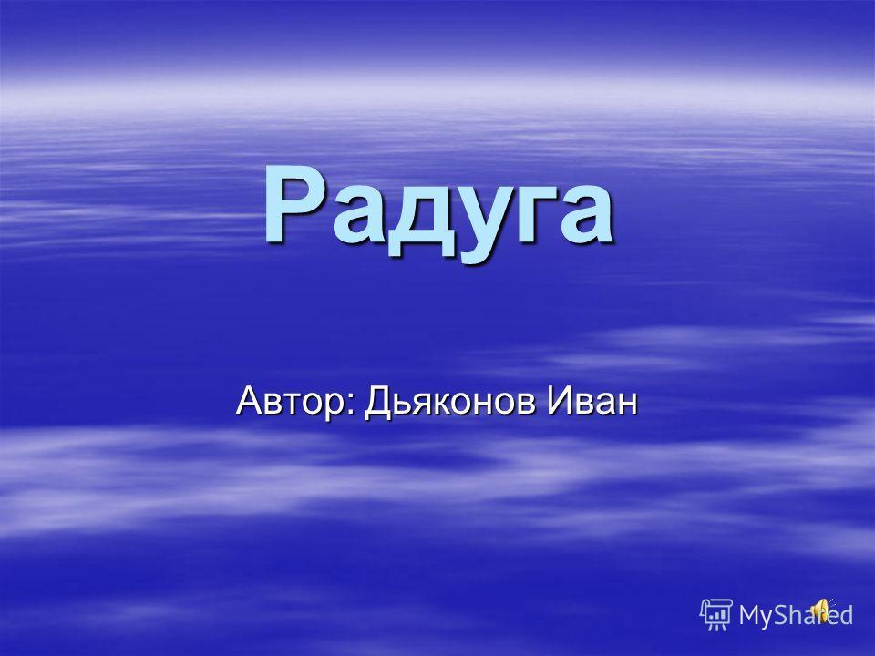 Автор: Дьяконов Иван Радуга