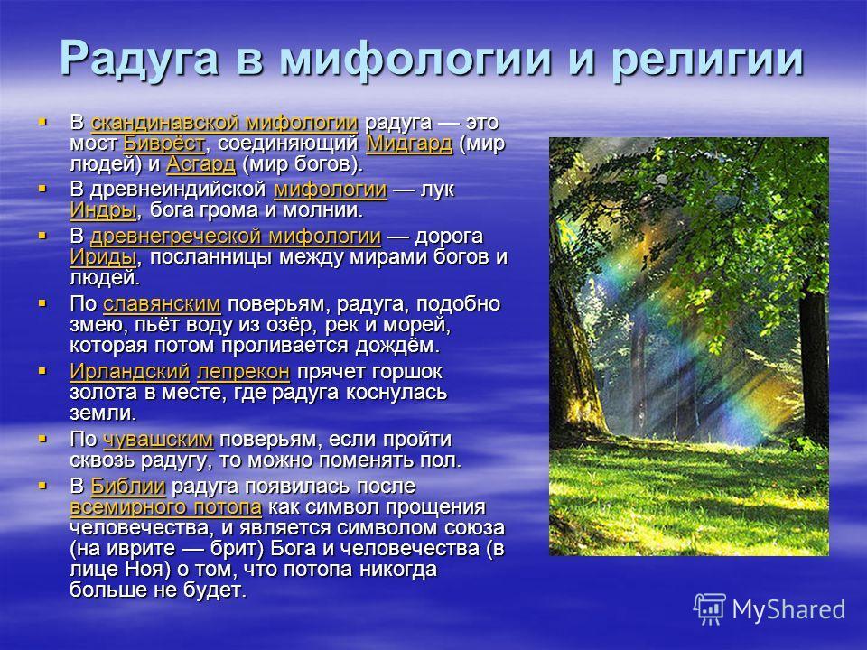 Радуга в мифологии и религии В скандинавской мифологии радуга это мост Биврёст, соединяющий Мидгард (мир людей) и Асгард (мир богов). В скандинавской мифологии радуга это мост Биврёст, соединяющий Мидгард (мир людей) и Асгард (мир богов).скандинавско