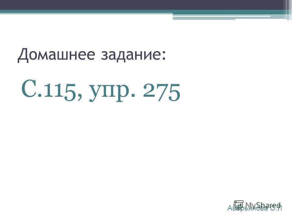 Домашнее задание: С.115, упр. 275 Аверьянова С.Л