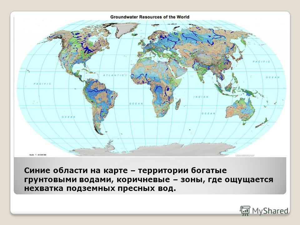 Синие области на карте – территории богатые грунтовыми водами, коричневые – зоны, где ощущается нехватка подземных пресных вод.