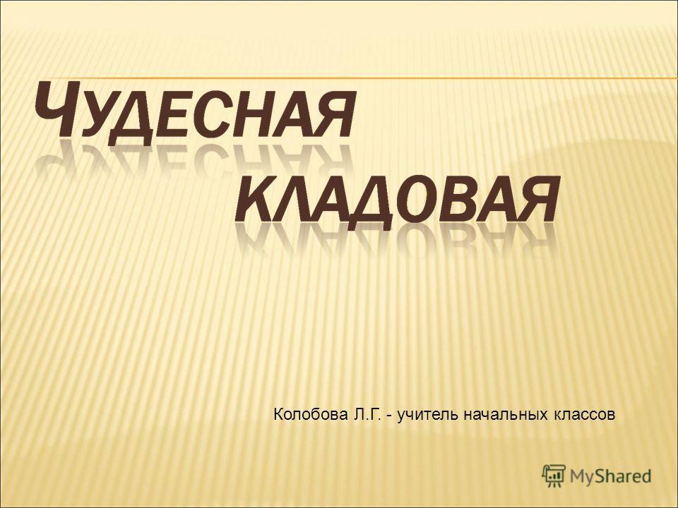 Колобова Л.Г. - учитель начальных классов