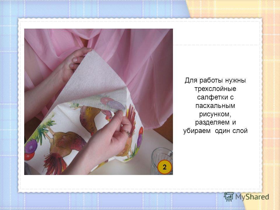 2 Для работы нужны трехслойные салфетки с пасхальным рисунком, разделяем и убираем один слой