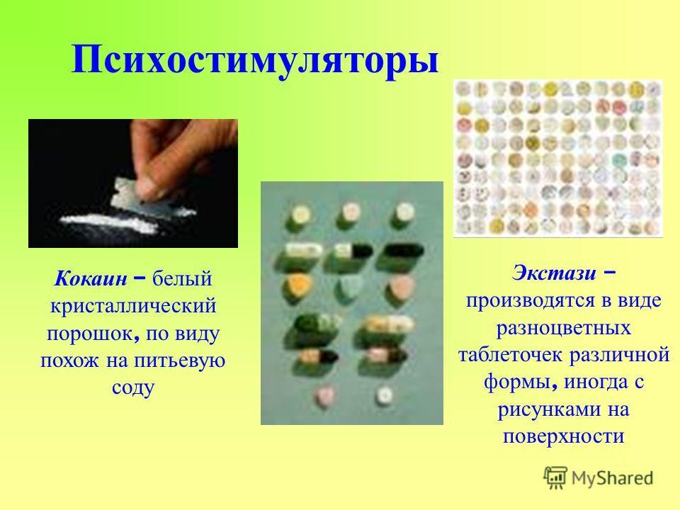 Психостимуляторы Кокаин – белый кристаллический порошок, по виду похож на питьевую соду Экстази – производятся в виде разноцветных таблеточек различной формы, иногда с рисунками на поверхности