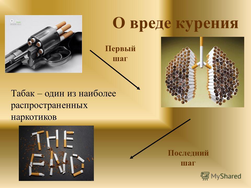 О вреде курения Табак – один из наиболее распространенных наркотиков Первый шаг Последний шаг