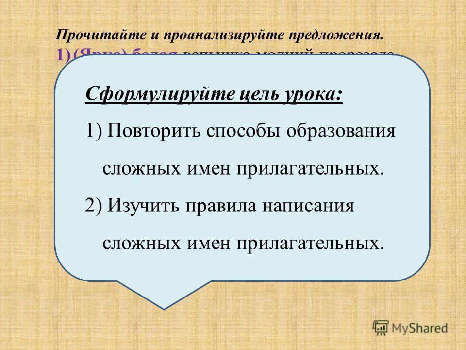 Прочитайте и проанализируйте предложения. 1)(Ярко) белая вспышка молний прорезала ночное небо. 2)Нам предстояла поездка в (северо) восточную территорию на Новосибирских островах. Попробуйте объяснить правописание сложных имен прилагательных. Сформули
