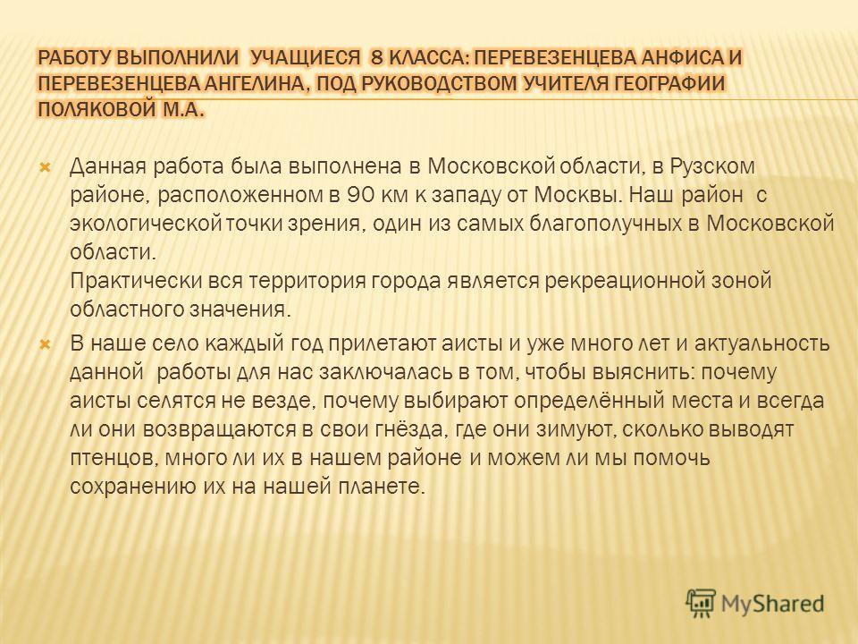 Данная работа была выполнена в Московской области, в Рузском районе, расположенном в 90 км к западу от Москвы. Наш район с экологической точки зрения, один из самых благополучных в Московской области. Практически вся территория города является рекреа
