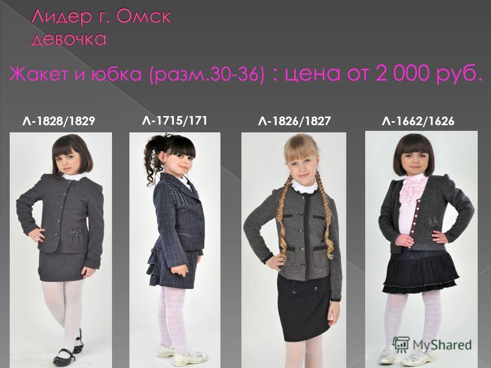 Жакет и юбка (разм.30-36) : цена от 2 000 руб. Л-1715/171Л-1828/1829Л-1826/1827Л-1662/1626