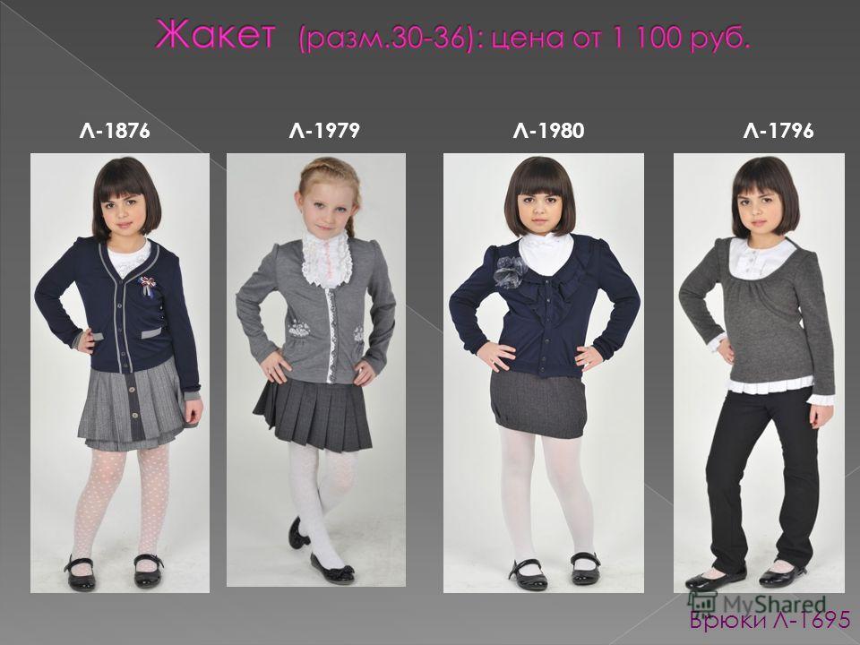Л-1876Л-1796Л-1980Л-1979 Брюки Л-1695