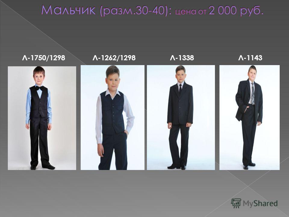 Л-1750/1298Л-1262/1298Л-1338Л-1143