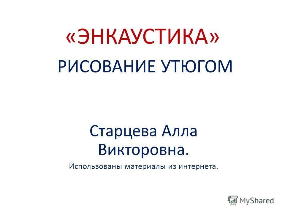 «ЭНКАУСТИКА» РИСОВАНИЕ УТЮГОМ Старцева Алла Викторовна. Использованы материалы из интернета.