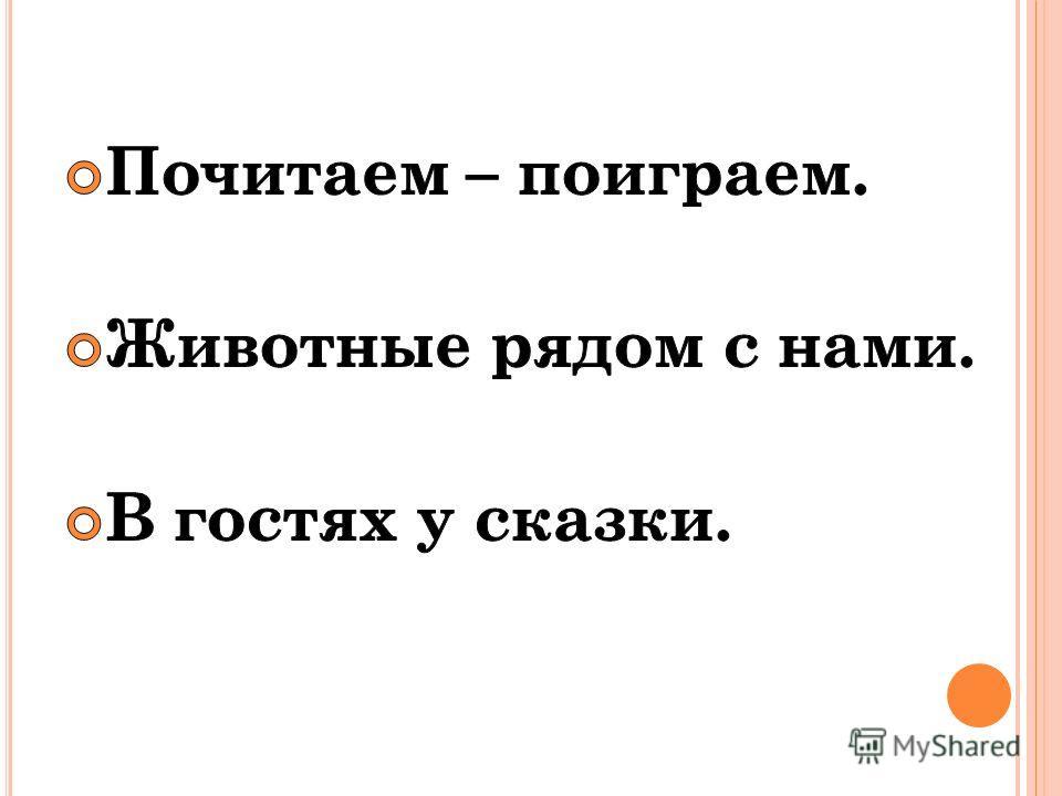 -научиться читать без ошибок, -отвечать на вопросы полным ответом, -узнать что-то новое.