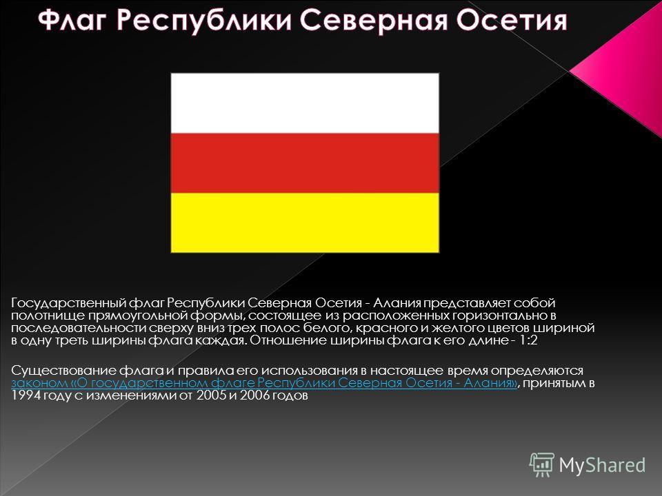 Государственный флаг Республики Северная Осетия - Алания представляет собой полотнище прямоугольной формы, состоящее из расположенных горизонтально в последовательности сверху вниз трех полос белого, красного и желтого цветов шириной в одну треть шир