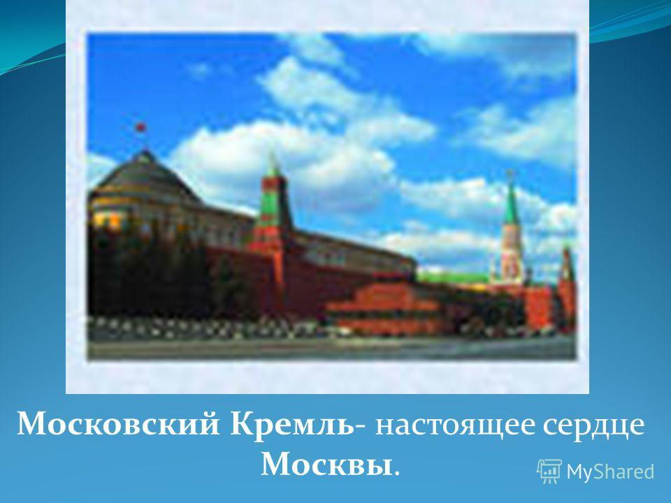 Московский Кремль- настоящее сердце Москвы.