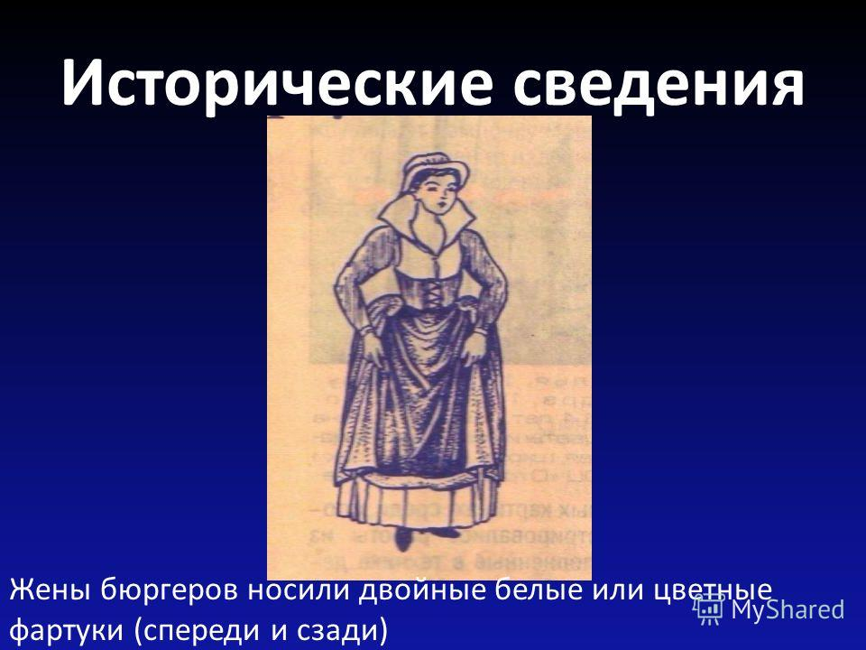 Исторические сведения Церемониальное облачение правителей древнего Ирана
