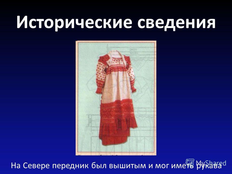 Исторические сведения Жены бюргеров носили двойные белые или цветные фартуки (спереди и сзади)