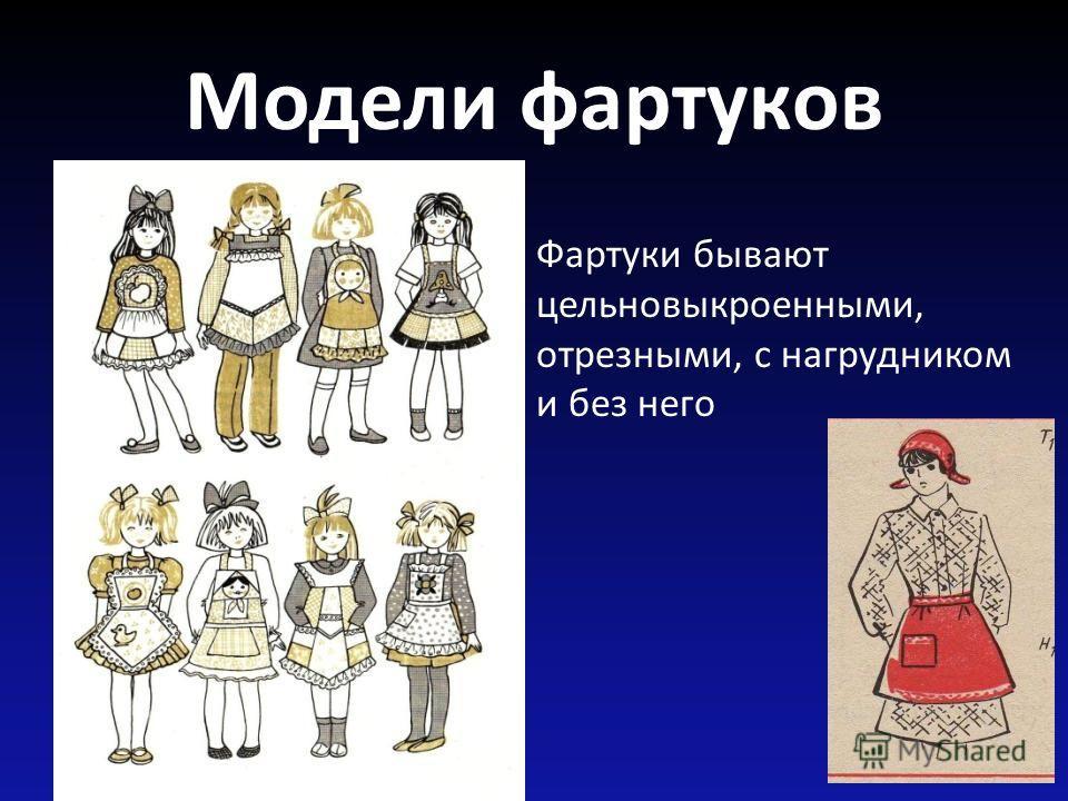 Основателем советского моделирования была Надежда Ламанова 1885 г. открывает свое дело в Москве. 1925 г. получает приз «Гранд При» на международной выставке за национальную самобытность