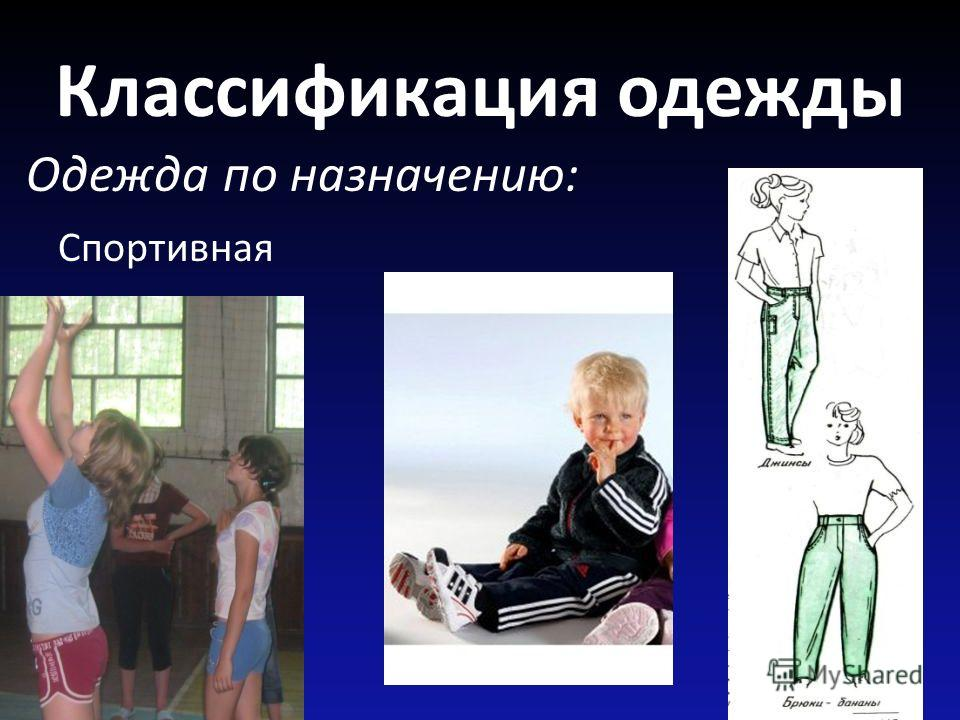 Классификация одежды Одежда по назначению: 2) форменная Морская Школьная Летная Военная Летная